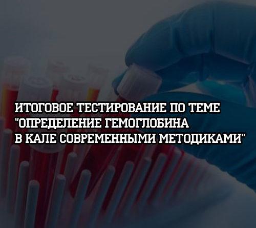 Итоговое тестирование по теме Определение гемоглобина в кале современными методиками