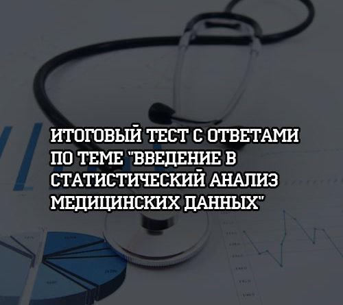 Итоговый тест с ответами по теме Введение в статистический анализ медицинских данных