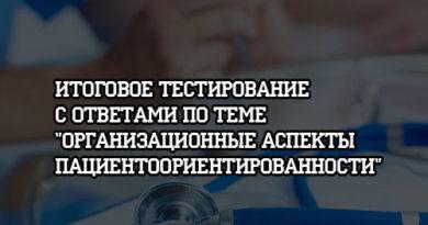 Итоговый тест с ответами по теме Организационные аспекты пациентоориентированности