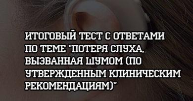 Итоговый тест с ответами по теме Потеря слуха, вызванная шумом