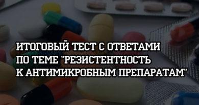 Итоговый тест с ответами по теме Резистентность к антимикробным препаратам
