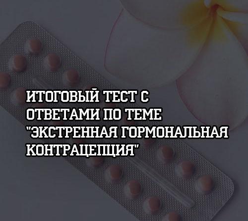 Итоговый тест с ответами по теме Экстренная гормональная контрацепция