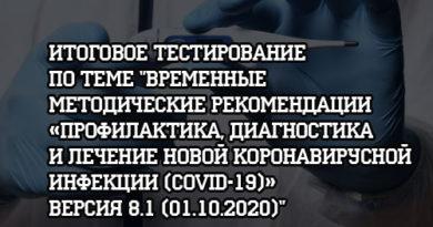 Профилактика, диагностика и лечение новой коронавирусной инфекции Версия 8.1