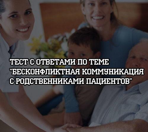 Тест с ответами по теме Бесконфликтная коммуникация с родственниками пациентов