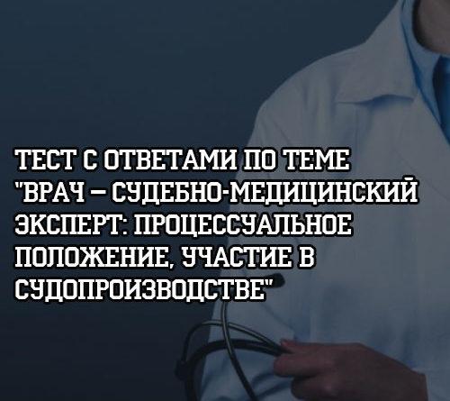 Тест с ответами по теме Врач - судебно-медицинский эксперт