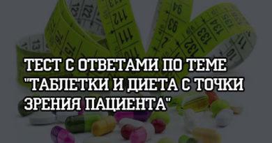 Тест с ответами по теме Таблетки и диета с точки зрения пациента