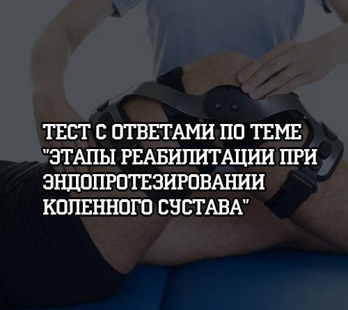 Тест с ответами по теме Этапы реабилитации при эндопротезировании коленного сустава