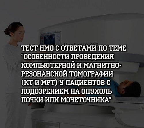 Тест НМО с ответами по теме Особенности проведения компьютерной и магнитно-резонансной томографии