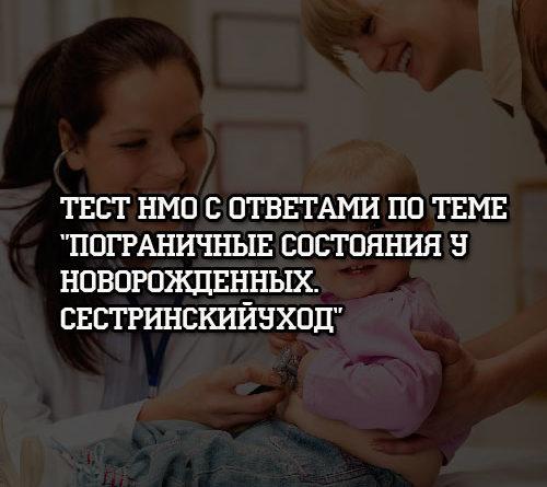 Тест НМО с ответами по теме Пограничные состояния у новорожденных