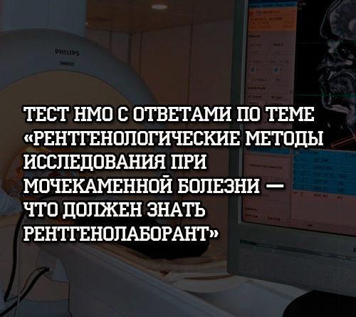 Тест НМО с ответами по теме Рентгенологические методы исследования при мочекаменной болезни