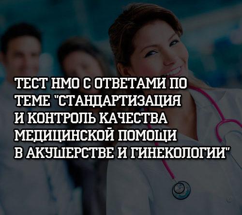 Тест НМО с ответами по теме Стандартизация и контроль качества медицинской помощи в акушерстве и гинекологии