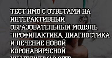 Тест НМО на ИОМ Профилактика, диагностика и лечение новой коронавирусной инфекции