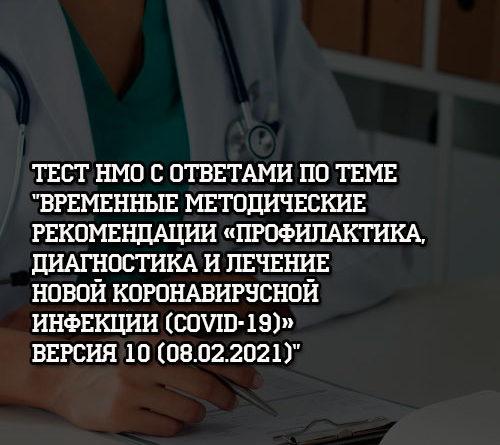 Тест НМО с ответами по теме Временные методические рекомендации Профилактика, диагностика и лечение COVID-19 Версия 10