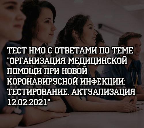 Тест НМО с ответами по теме Организация медицинской помощи Актуализация 12.02.2021