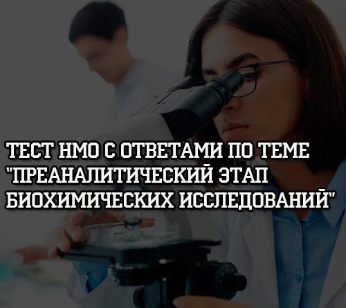 Тест НМО с ответами по теме Преаналитический этап биохимических исследований