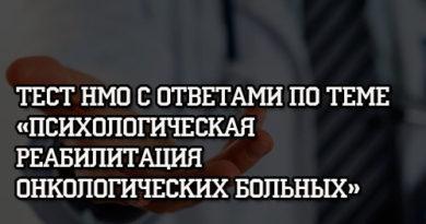 Тест НМО с ответами по теме Психологическая реабилитация онкологических больных