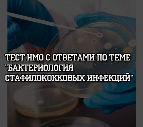 Тест НМО с ответами по теме Бактериология стафилококковых инфекций