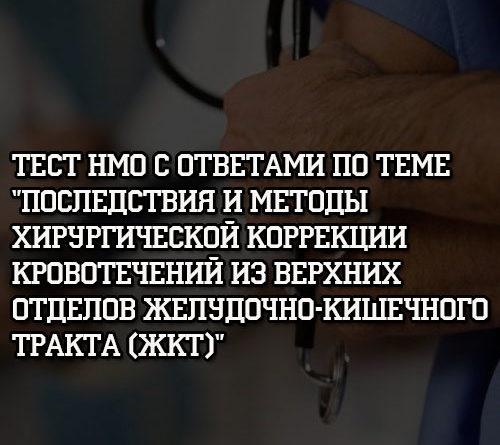 Тест НМО с ответами по теме Последствия и методы хирургической коррекции кровотечений из верхних отделом ЖКТ