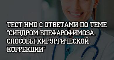 Тест НМО с ответами по теме Синдром блефарофимоза Способы хирургической коррекции