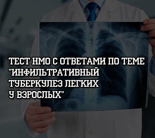 Тест НМО с ответами по теме Инфильтративный туберкулез легких у взрослых
