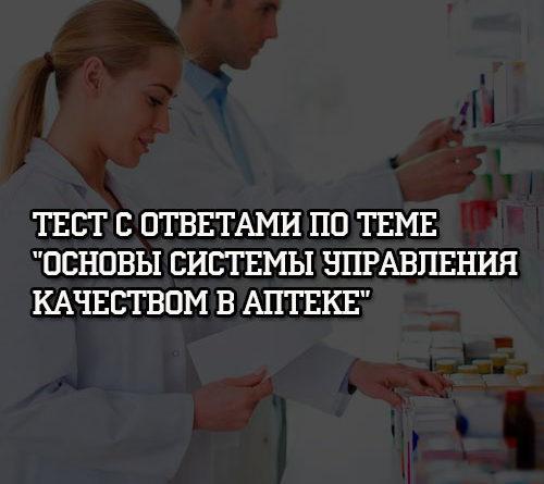 Тест НМО с ответами по теме Основы системы управления качеством в аптеке