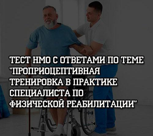 Тест НМО с ответами по теме Проприоцептивная тренировка в практике специалиста по физической реабилитации