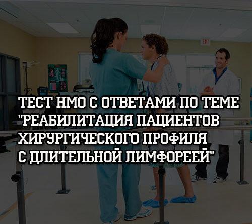 Тест НМО с ответами по теме Реабилитация пациентов хирургического профиля с длительной лимфореей