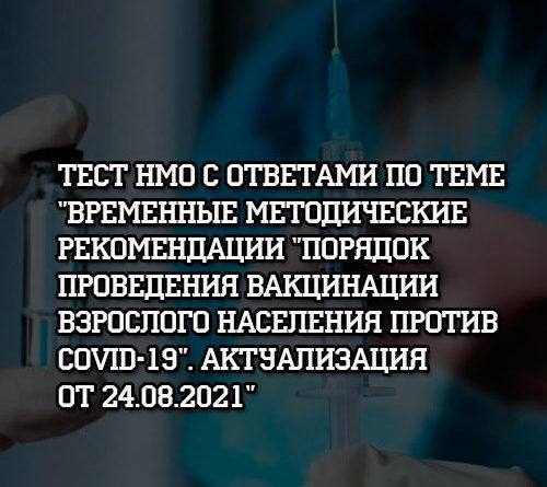Тест НМО Вакцинация Актуализация от 24.08.2021