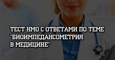 Тест НМО с ответами по теме Биоимпедансометрия в медицине
