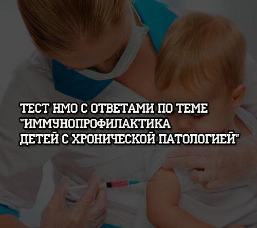 Тест НМО с ответами по теме Иммунопрофилактика детей с хронической патологией