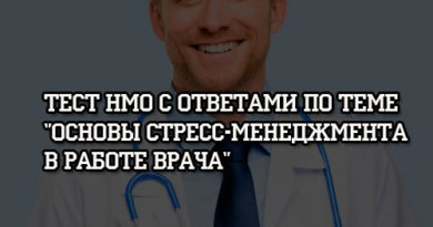 Тест НМО с ответами по теме Основы стресс-менеджмента в работе врача