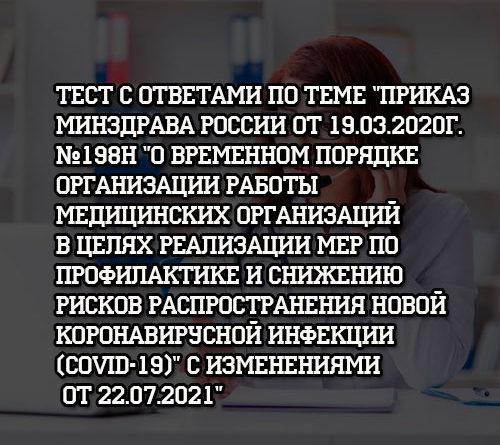 Тест НМО с ответами по теме Приказ Минздрава от 22.07.2021