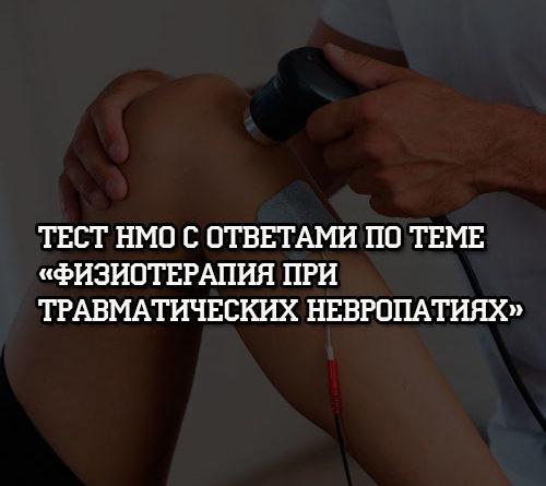 Тест НМО с ответами по теме Физиотерапия при травматических невропатиях