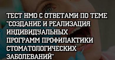 Тест НМО с ответами по теме Создание и реализация индивидуальных программ профилактики стоматологических заболеваний