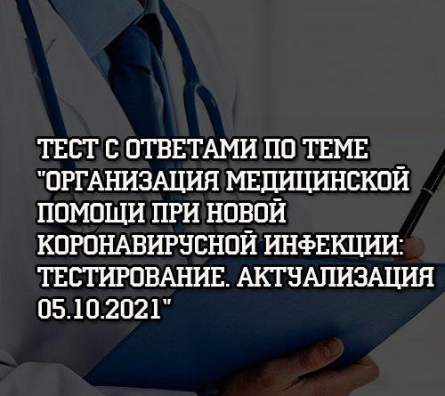 Тест НМО с ответами по теме Организация медицинской помощи при новой коронавирусной инфекции Актуализация 5 октября 2021 года