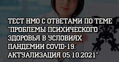Тест НМО с ответами по теме Проблемы психического здоровья в условиях пандемии Актуализация от 5 октября 2021 года