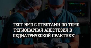 Тест НМО с ответами по теме Регионарная анестезия в педиатрической практике